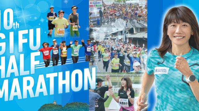 岐阜清流ハーフマラソン2020