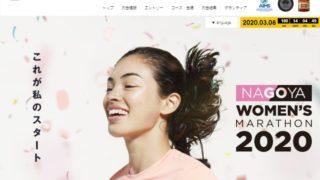 名古屋ウィメンズマラソン2021