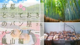 京都とっておきのパン屋さんバスツアー