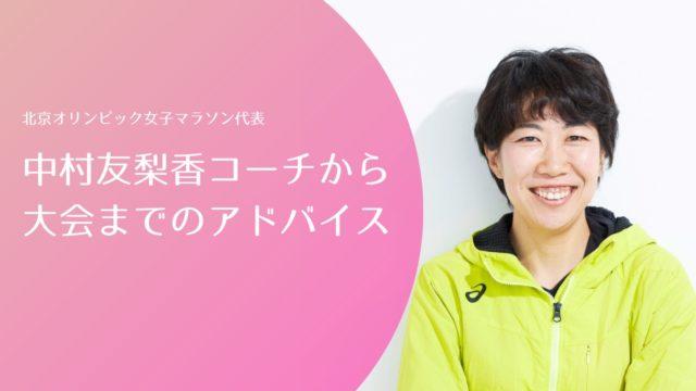 中村友梨香コーチ