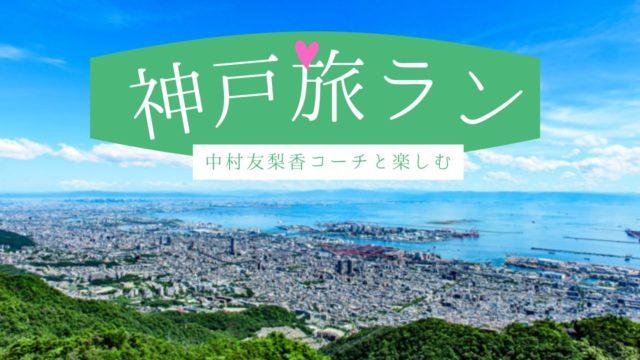 神戸旅ラン